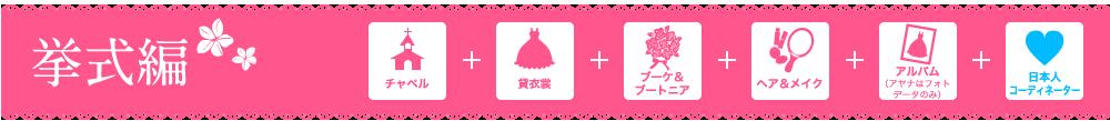 挙式編 チャペル 貸衣裳 ブーケ&ブートニア ヘア&メイク アルバム(アヤナはフォトデータのみ)日本人コーディネーター