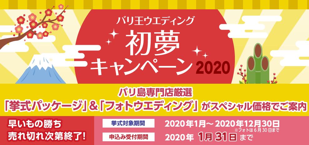 初夢キャンペーン2020